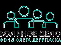 """Благотворительный фонд """"Вольное дело"""""""