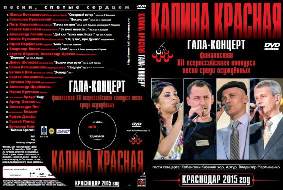 DVD Калина Красная 2015 Краснодар